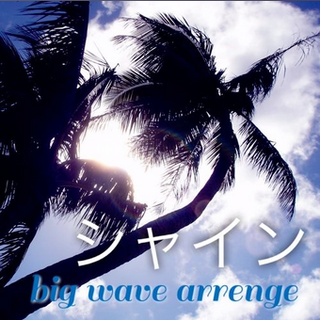 シャイン_-big_wave_arrange-_by_HARU_on_SoundCloud_-_Hear_the_world's_sounds.png